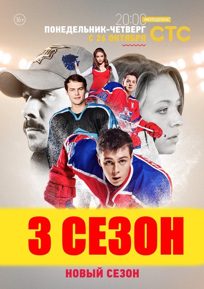 Сериал Молодёжка Взрослая жизнь смотреть онлайн бесплатно